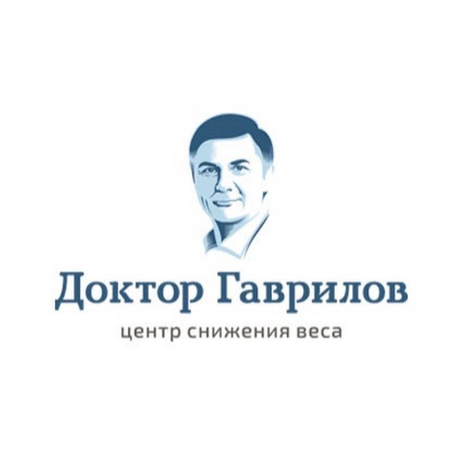 Doktor Gavrilov