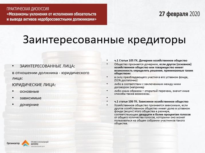 заинтересованные кредиторы - юридические лица