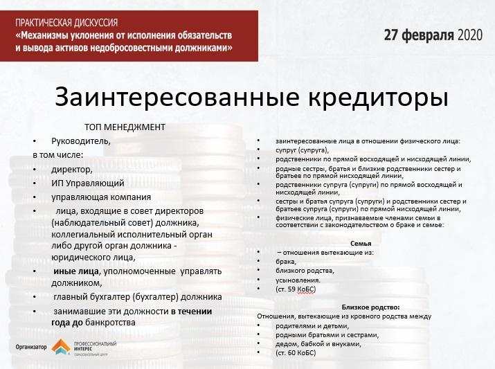 заинтересованные кредиторы - ТОП Менеджмент